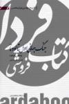 تاریخ سیاسی ایران معاصر ج2- جنگ جهانی اول تا کودتا (1299-1293)