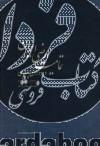 تمامیت ارضی ایران ج1- سیری در تاریخ مرزهای ایران