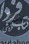 تروریسم در ایران معاصر- مطالعه موردی پس از انقلاب اسلامی/ مجموعه مقالات