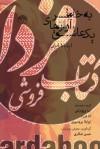 به خاطر آوازهای یک عاشق- سه کتاب از مجموعه اشعار ایلیا فابیان