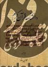 دانشنامه قرآن کریم
