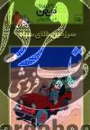ماجراهای تنتن خبرنگار جوان ج15- سرزمین طلای سیاه
