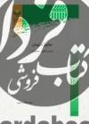 حقوق متهمان- بررسی فقهی و حقوقی