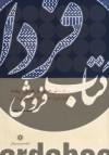 ارزشهای فرهنگی نهفته در گزیدهای از مثلها و تعبیرهای کنایی فارسی