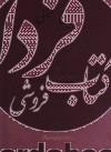 تاریخ عثمانی ج2- از فتح استانبول تا مرگ سلطان سلیمان قانونی
