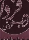 تاریخ عثمانی ج3- از فتح استانبول تا مرگ سلطان سلیمان قانونی