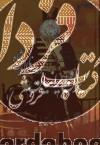 ایران و ایرانیان در عصر ناصرالدین شاه-خاطرات نخستین سفیر ایالات متحده امریکا در ایران