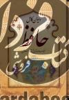 دیوان حافظ- قابدار/جیبی