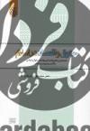 حقوق و اقتصاد در اسلام- مقدمهای بر تحلیل اقتصادی نهادهای حقوقی اسلامی با تاکید بر تاریخ صدر اسلام