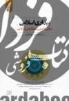 بیداری اسلامی مبانی فلسفی و عملگرایی اسلامی