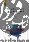 تحلیل عملیات روانی آمریکا علیه جمهوری اسلامی ایران، مطالعه موردی: پرونده هستهای