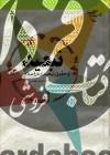 تبعید و حقوق تبعیدی در اسلام