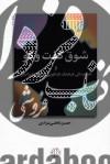 شوق گفت و گو و گستردگی فرهنگ تکگویی در میان ایرانیان