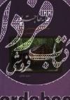 میراث معماری روستایی گیلان ج7- کوهستان غرب، خانه حاجتپور