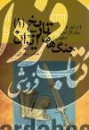 جنگهای تاریخ ایران ج1- از آغاز تا روی کار آمدن صفویان