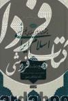 چشم اندازهای معنوی و فلسفی اسلامی ایرانی ج1- تشیع دوازده امامی
