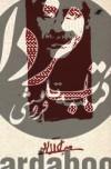 جلال آلاحمد- سهتار