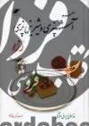هنر آشپزی و شیرینیپزی رزا- غذاهای ایرانی و فرنگی