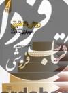روش تحقیق با تکیه بر حوزه علوم قرآن و حدیث
