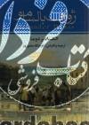 ژوزف بالسامو 3جلدی