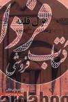 قزل قلعه، زندان سرخ پهلوی