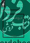 تاریخ فلسفه در اسلام ج3