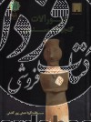 زیورآلات گنجینه لرستان- به روایت موزه ملی ایران