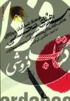 فرهنگ اصطلاحات و واژگان هنرهای تجسمی (انگلیسی،فارسی)