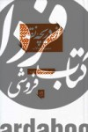 از دریچه نقد 5جلدی- مجموعه مقالات