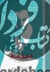 فداییان اسلام- اسنادی از مبارزات جمعیت فداییان اسلامی(1339-1326 ه.ش)