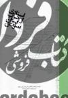 اسنادی از حزب ایران نوین