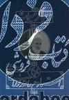 احیاگر میراث- یادنامه استاد عبدالله نورانی