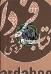 دیوان حافظ- قابدار