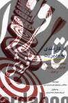 از کارمندی به مدیریت- نخستین راهنمای جامع قوانین پیشرفت شغلی در ایران