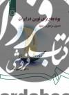 بودجهریزی نوین در ایران- اصول، مراحل و روشها (1311)