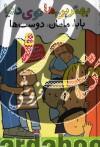 بهترینها توی دنیا بابا، مامان، دوستها(مجموعه 3جلدی)- شعرهای ناصر کشاورز