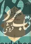 جامع الرواه و رافع الاشتباهات ج5