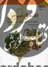 قصص و نصوص- منهج عصری فی تعلیم اللسان العربی، الجزء الثانی