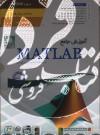 آموزش جامع MATLAB - همراه با نرم افزار