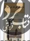 داستان کوتاه در ایران ج2- داستانهای مدرن