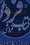مبانی فقهی آراء فقهای شورای نگهبان-فروردین تا مرداد 1361(1588)