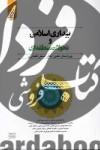 بیداری اسلامی و تحولات منطقهای