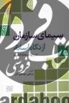 سیمای سازمان از نگاه اسلام- در پرتو استعاره امانت