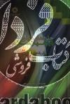جلوههای معنویت در جهان اسلام- طریقههای عرفانی