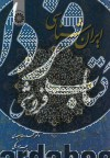 ایران شناسی (1604)
