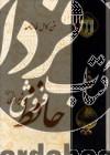 متن کامل فالنامه حافظ شیرازی با معنی قابدار