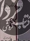 فرهنگ بندرریگی 2جلدی- عربی به فارسی
