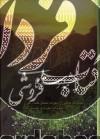 چشمه رستگاری- مجموعه کاملی از دعوات مشکل گشا، احراز، اذکار، اوراد و ختومات مجرب و تجربه شده