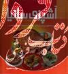 آشپزی سانیا- انواع غذاهای ایرانی، فرنگی، سالادها، دسرها، شیرینیجات و ...