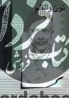 جلال آلاحمد- نون والقلم